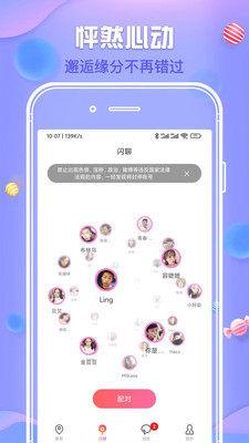 爱豆交友App图1