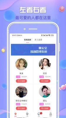 爱豆交友App图2