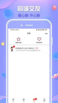 爱豆交友App图3