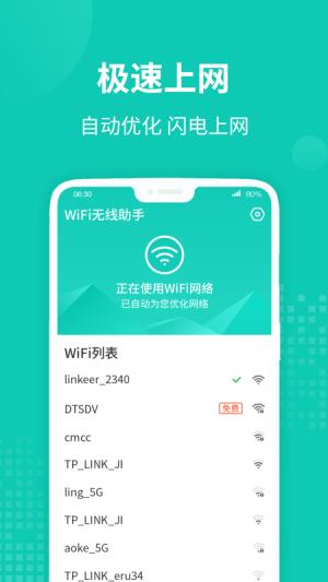 WiFi无线助手App最新版图片1