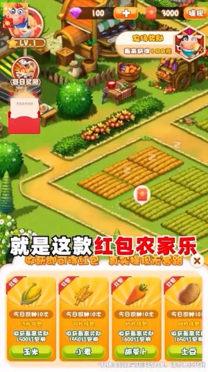 天天农家乐游戏领红包正版图片1
