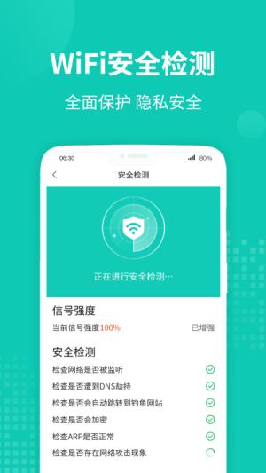 WiFi无线助手App图3