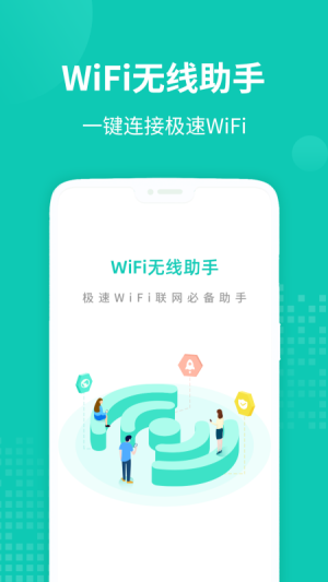 WiFi无线助手App图1