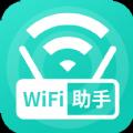 WiFi无线助手App