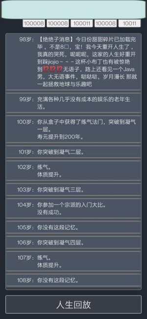 人生重开模拟器github游戏中文最新版图片1