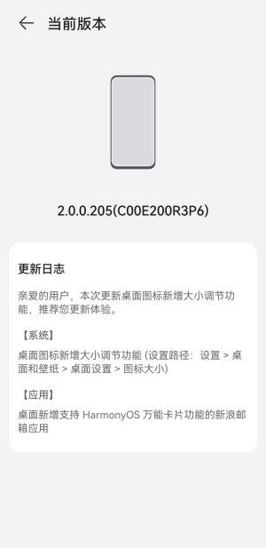 鸿蒙HarmonyOS 2.0.0.205图2