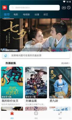 唐人影院手机最新版app图片1