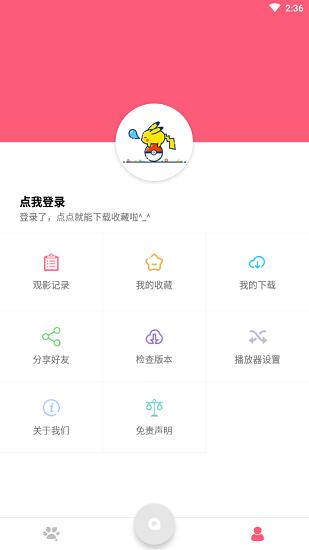 点点影视app官方最新版图3: