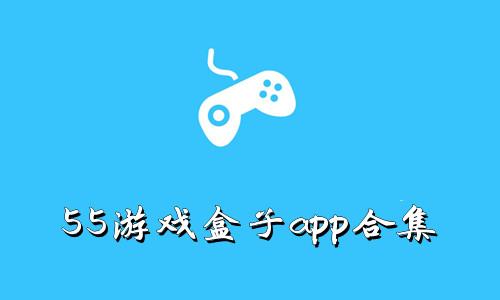 55游戏盒子app合集