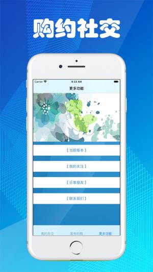 购约社交app图3