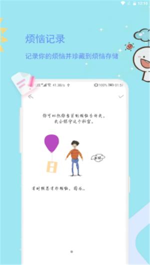 排忧娃娃App软件免费版图片1