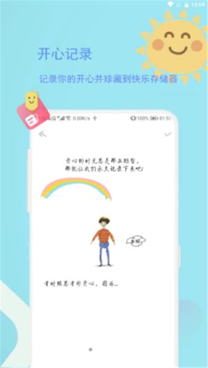 排忧娃娃App图3