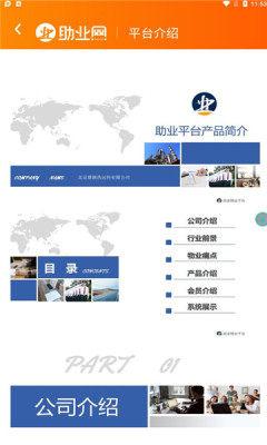 助业网app下载官方版图片1