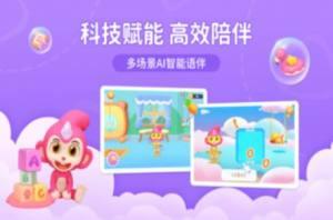 猴小吉ABC app图3