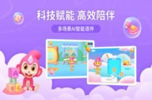 猴小吉ABC app图1