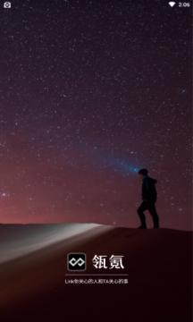 瓴氪APP官方版图片1