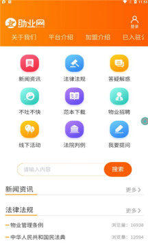 助业网app图1