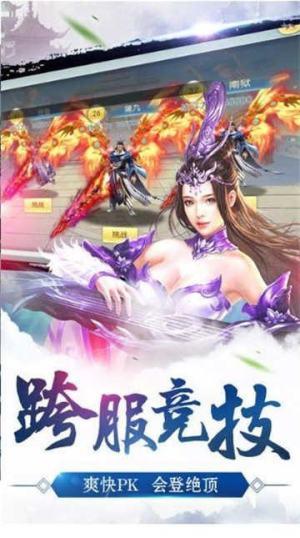 天缘幻神剑飞升版图2