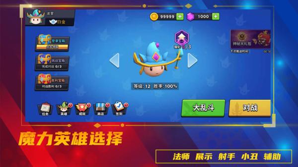 魔力大对决游戏下载安卓版图片1