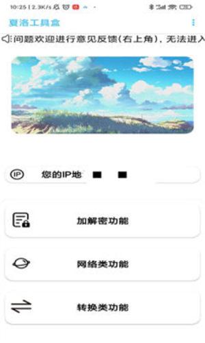 夏洛工具盒App软件最新版图片1