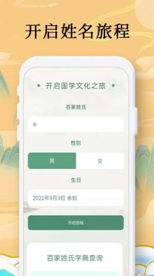 国学起名测名字app图1