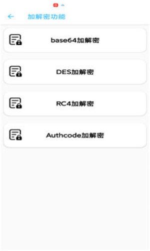 夏洛工具盒App图2