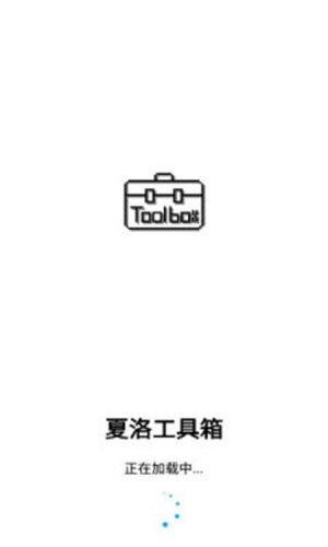夏洛工具盒App图3
