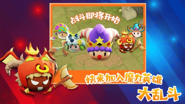 魔力大对决游戏下载安卓版图1: