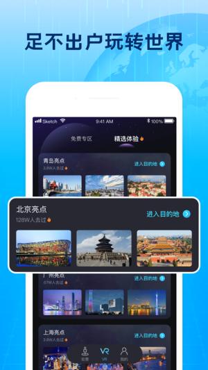 3D北斗街景地图app官方最新版图片1