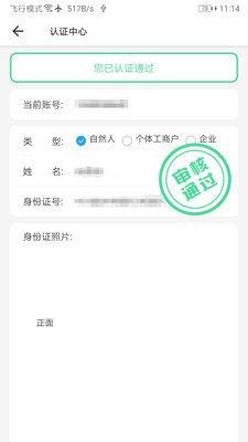 鲸顺通app官方版图片1