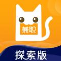 兼职猫探索版App