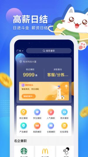 兼职猫探索版App图2