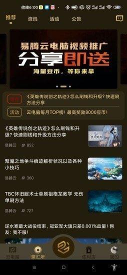易腾云APP官方版图片1