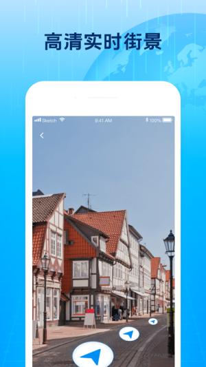 3D北斗街景地图app图1