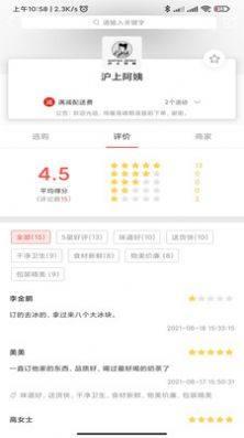 万棠汇萤火虫app图2