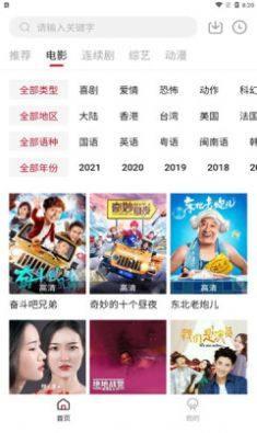 东辰影视app官方免费下载图片1