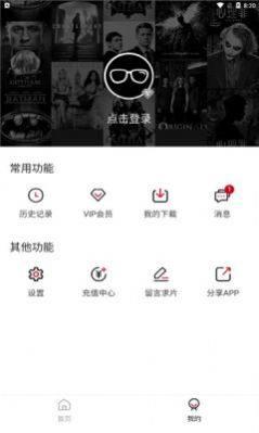 东辰影视app图2