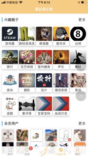 翼起俱乐部app图3