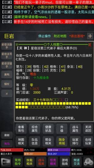江湖三侠客行游戏图1