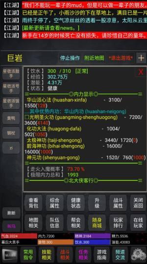 江湖三侠客行游戏图3