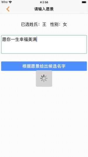 愿景起名字App图1