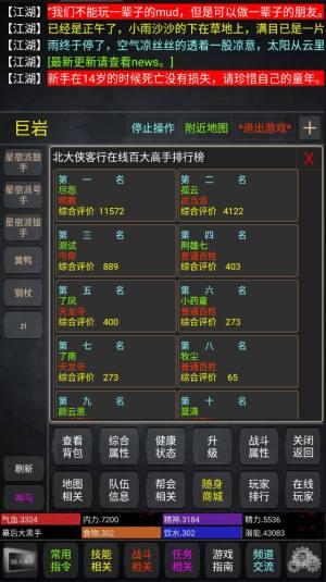 江湖三侠客行游戏图2