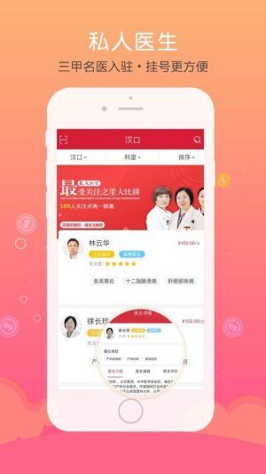 仁爱健康app图1