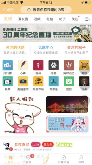 翼起俱乐部app图4