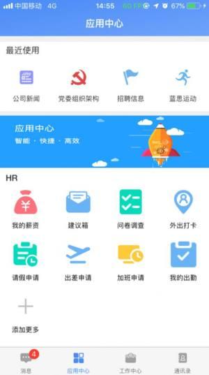 飞鸽互联最新版本安卓2021图片1