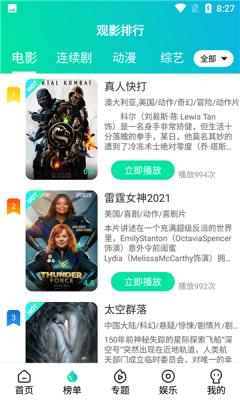 极影阁app图3