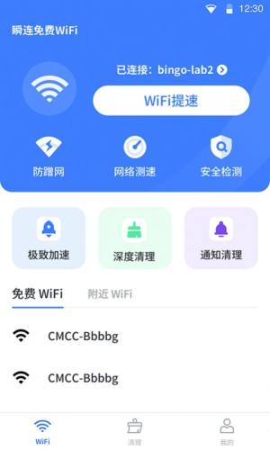 瞬连免费WiFi app图3