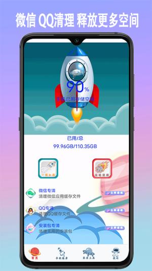 手机垃圾内存清理app手机版图片1
