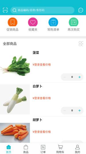 嘉丰鲜达app图1