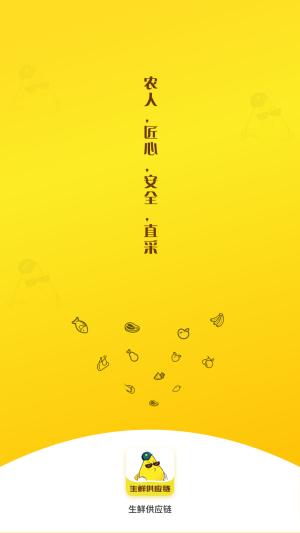嘉丰鲜达app图3